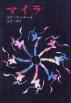 マイラ(装幀:中島靖侃)