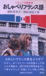おしゃべりフランス語(装幀:村上誠/表紙写真:稲生永)