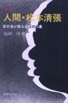 新版 人間・松本清張 影武者が語る巨匠の内幕(装幀:福岡幸子)