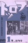 「プロット」創刊号(昭和7年1月) 表紙:村山知義