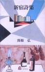 新宿詩集(装画:藤沢典明/装幀:加藤幾恵)