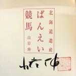 山岸伸 署名落款(ばんえい競馬)