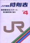 JNR編集 時刻表 1987年4月号