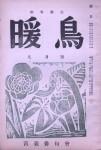 「暖鳥」昭和26年9月号(寺山修司 2句=吹田孤蓮 選)