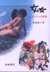 女と女 レスビアンの世界(写真:清岡純子/カバー:木村しゅうじ)