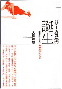 〈サーカス学〉誕生 曲芸・クラウン・動物芸の文化誌 本体2,400円+税