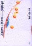 光の雅歌 西村朗の音楽(造本:杉浦康平+佐藤篤司)