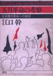 五月革命の考察 日本現代革命への教訓