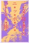 三文役者のニッポンひとり旅(装幀:長谷川純雄/表紙写真:小沢昭一)