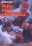 日米野球100年 '96 Sun SUPER MAJOR SERIES Official Program