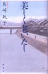 美しく老いたし(カバー画:風間完/ブックデザイン:鈴木一誌・廣田清子)