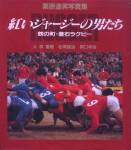 紅いジャージーの男たち 鉄の町・釜石ラグビー(装幀:遠山八郎)