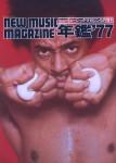 ニューミュージック・マガジン年鑑 '77「燃えひろがるブラック・ミュージック」(表紙写真:加納典明/アートディレクター:小島武)
