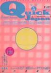 『クイック・ジャパン』創刊準備号(Graphics:羽良多平吉)