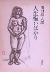 人生悔いばかり(装画:梅原龍三郎/装幀:栃折久美子)