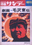 週刊漫画サンデー 増刊 「劇画・毛沢東伝」