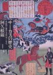 サーカスの歴史 見世物小屋から近代サーカスへ(装幀:平野甲賀)