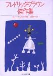 フレドリック・ブラウン傑作集(カバー:和田誠)