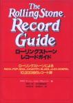 ローリングストーン レコードガイド