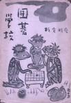 囲碁学校(装幀:西原比呂志)