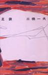 足袋(装幀:大塚清六)