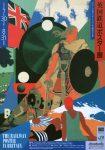 英国鉄道ポスター展 チラシ