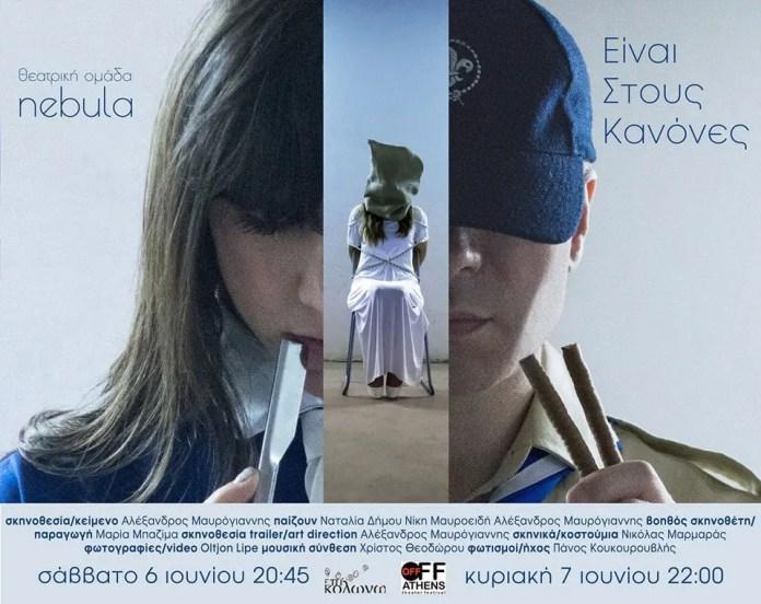 epi kolono theatre1