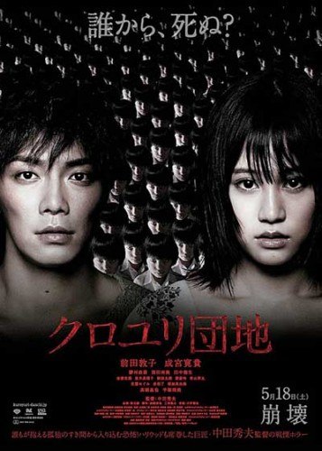 The-Complex-2013-movie-Hideo-Nakata-(3)