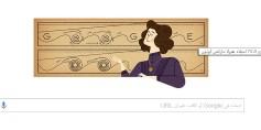 """""""غوغل"""" يحتفل بالذكرى 162 لميلاد """"هيرثا ماركس أيرتون"""""""