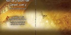 """""""الحياة الاجتماعية في مصر والشام في العصر المملوكي"""" جديد الباحث السوري حسام الدين الحزوري"""