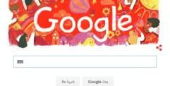 غوغل يحتفل باليوم العالمي للطفل