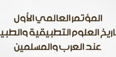 اختتام المؤتمر العالمي الأول لتاريخ العلوم التطبيقية والطبية عند العرب والمسلمين