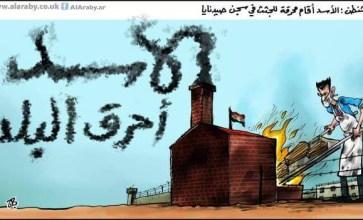 الأسد أحرق البلد – ريشة عماد حجاج
