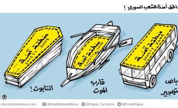 مناطق آمنة للشعب السوري _ ريشة عماد حجاج