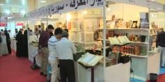 إسطنبول تعيد توطين دور نشر عربية