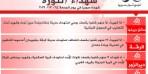 شهداء الثورة: الجمعة 14-07-2017