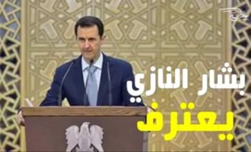 """كيف أصبحت سوريا """"أكثر تجانساً""""؟!  بشار النازي يعترف"""