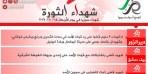 شهداء الثورة: الأربعاء 18-10-2017