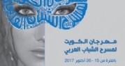 انطلاق مهرجان الكويت لمسرح الشباب العربي بمشاركة 12 دولة