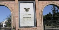 المركزي اليمني: السعودية أودعت ملياري دولار في حسابات البنك