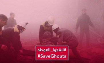 """في الغوطة موت وحصار """"أنقذوا الغوطة"""""""