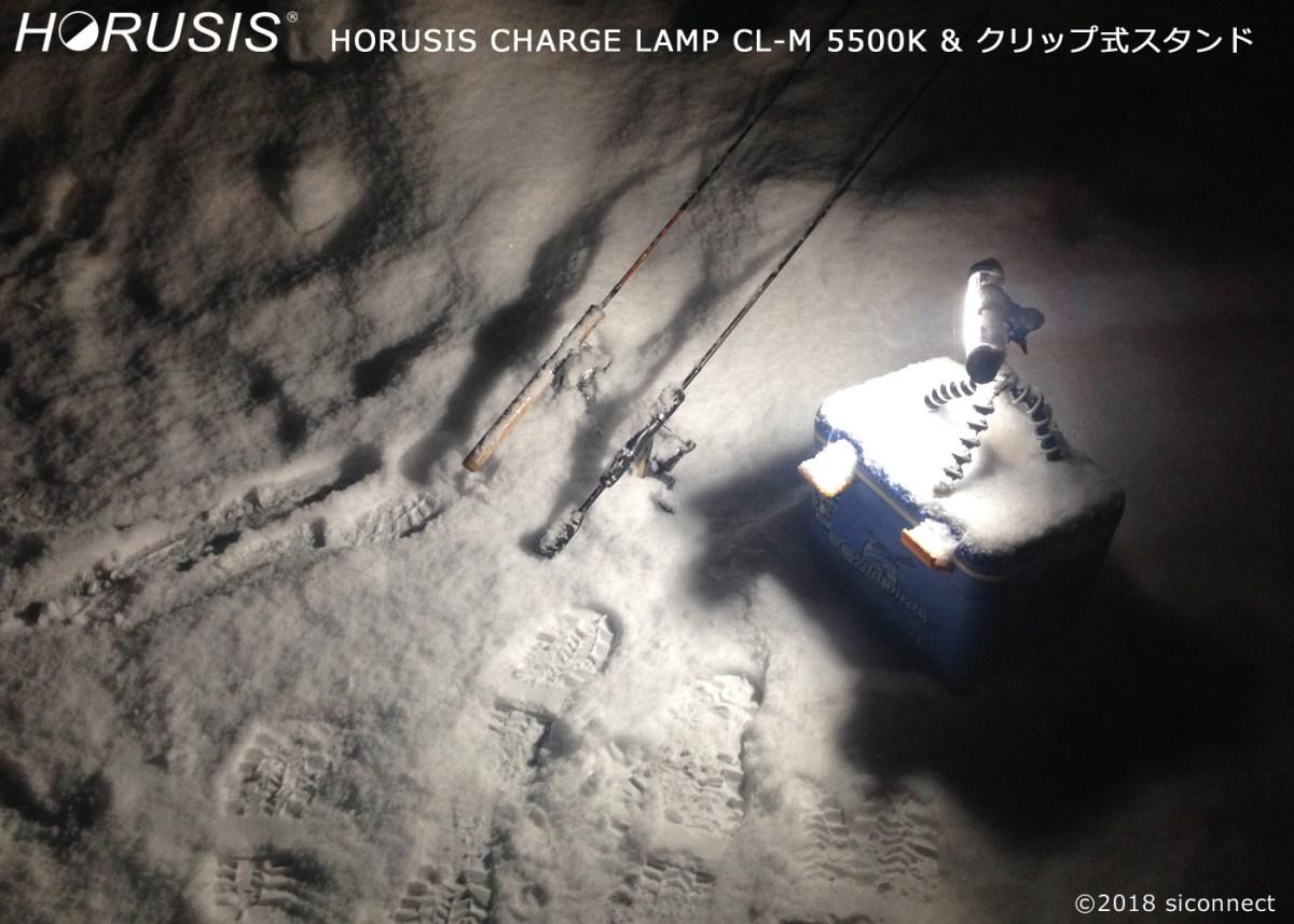 冬でも夜釣りに使える防水釣り用ライトです。horusis/ホルシスチャージランプ