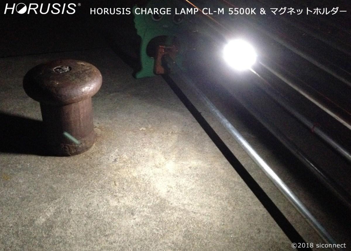 港の仮照明、釣りにも便利な照明です。horusis/ホルシス