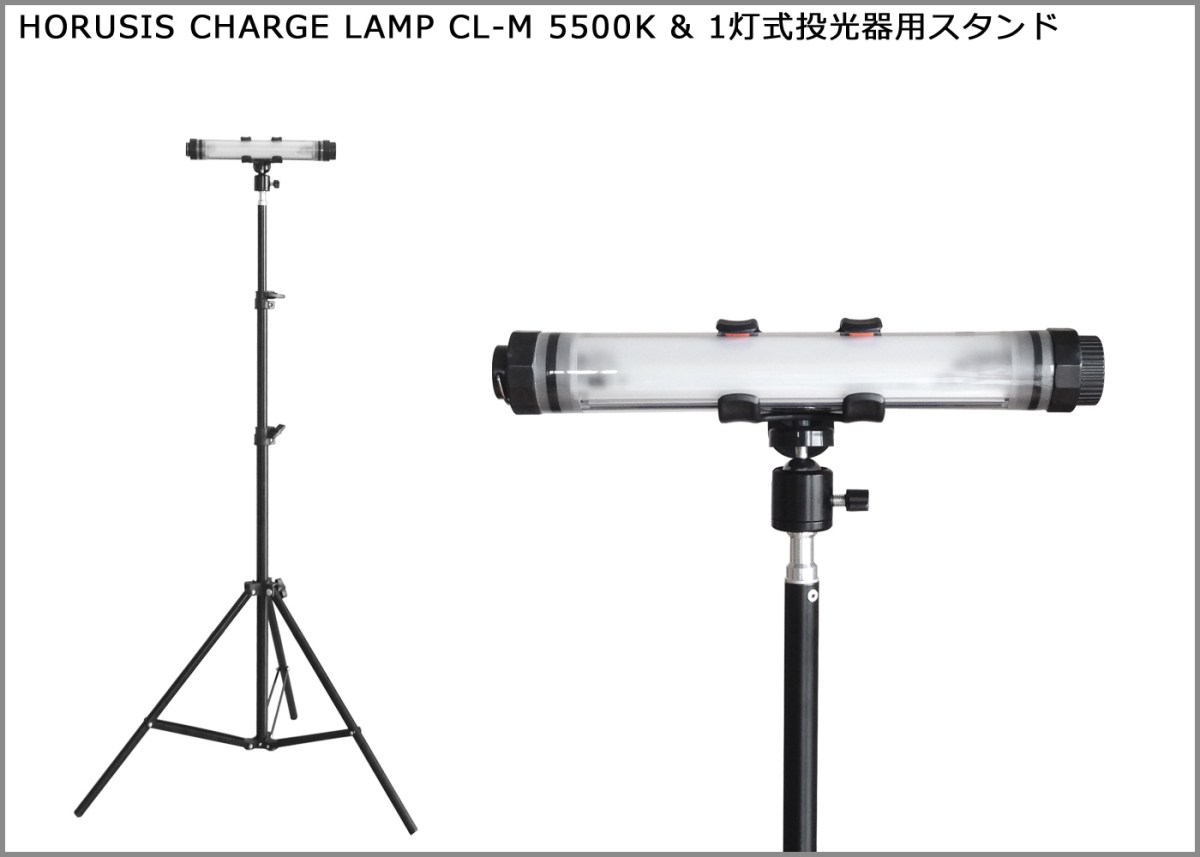 CL-M 1灯式投光器用スタンドセット、horusis/ホルシス