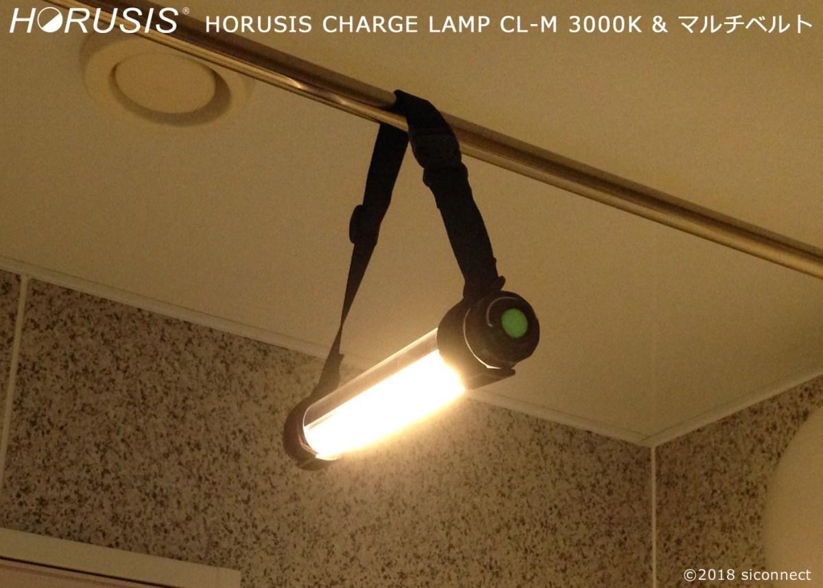 停電時にも電気として使える防災ライト、horusis/ホルシス