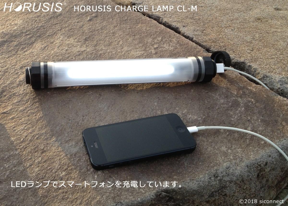 釣り場でスマホ充電、horusis/ホルシス