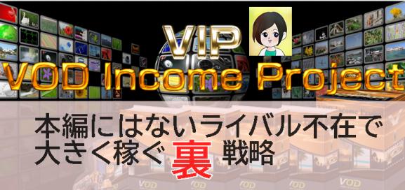 VIPインカムプロジェクト