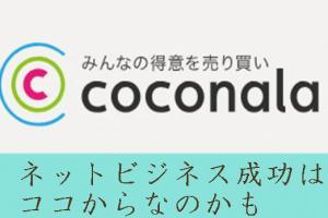 ココナラ集客方法