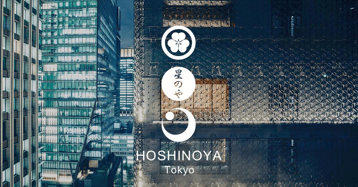Hoshinoya Tokyo Resort Hotel In Tokyo Japan Hotel