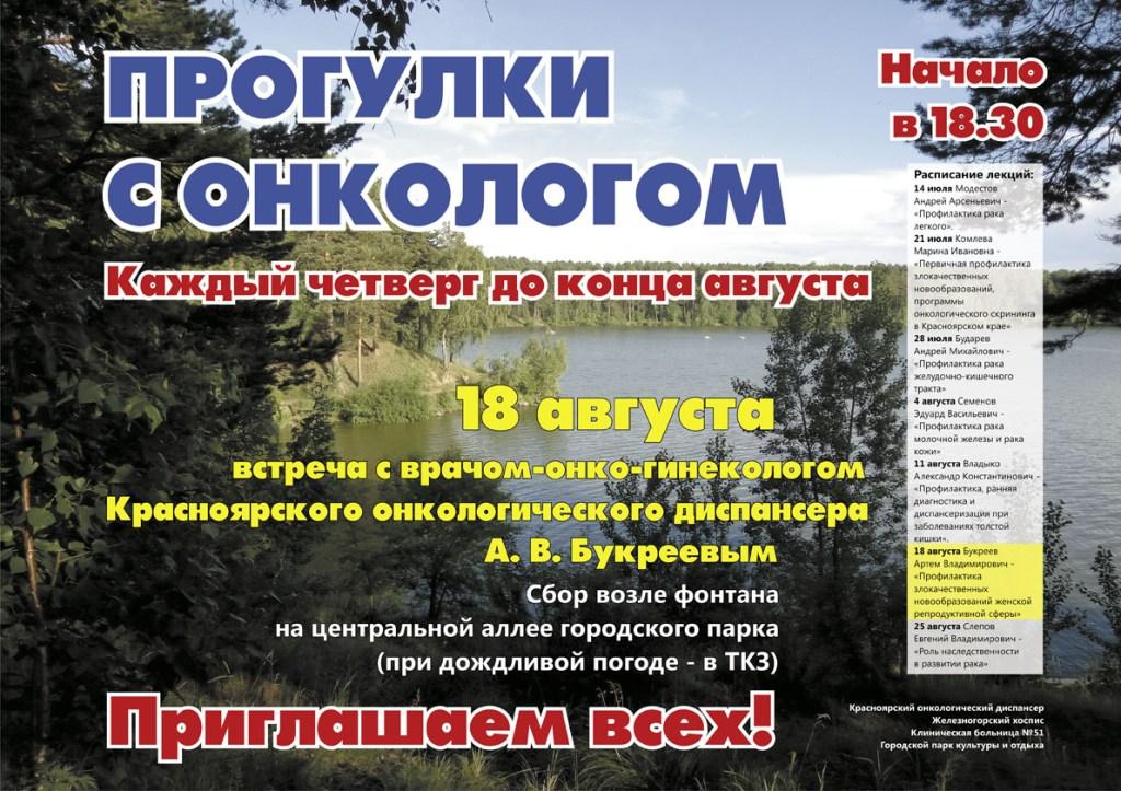 Плакат6-А3 для web